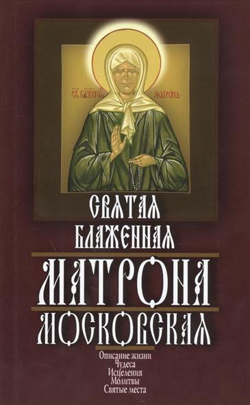 Ушаков А. Святая Блаженная Матрона Московская: описание жизни, чудеса, исцеления, молитвы, святые места