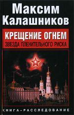 Калашников М. Крещение огнем Звезда пленительного риска