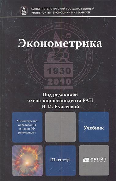 Эконометрика. Учебник для магистров