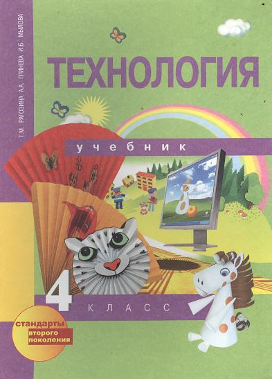 Технология. 4 класс. Учебник (перспективная начальная школа)