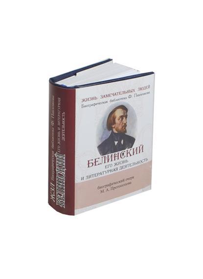 Виссарион Белинский. Его жизнь и литературная деятельность. Биографический очерк (миниатюрное издание)