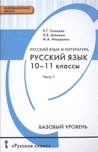 Список гдз по предмету русский язык для 1-11 классов | учёбе. Нет!