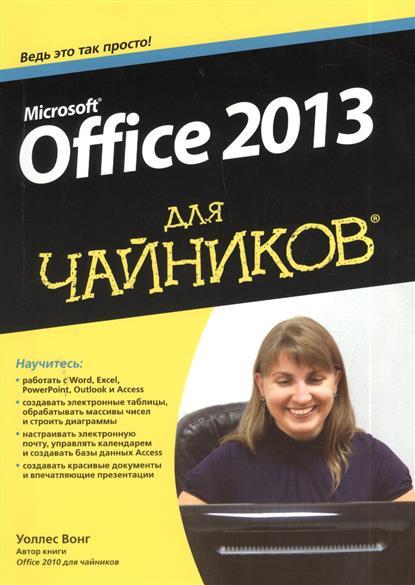 Вонг У. Microsoft Office 2013 для чайников