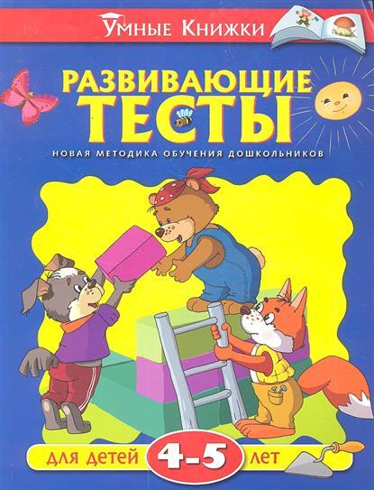 Земцова О. Развивающие тесты для детей 4-5 лет книги эксмо развивающие игры для детей 4 5 лет