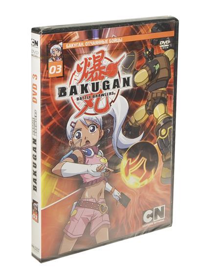 Бакуган Выпуск 3 (региональная версия) (DVD) (box) (Новый диск)