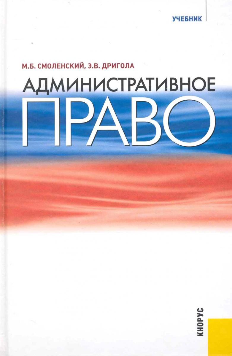 Смоленский М., Дригола Э. Административное право Учебник
