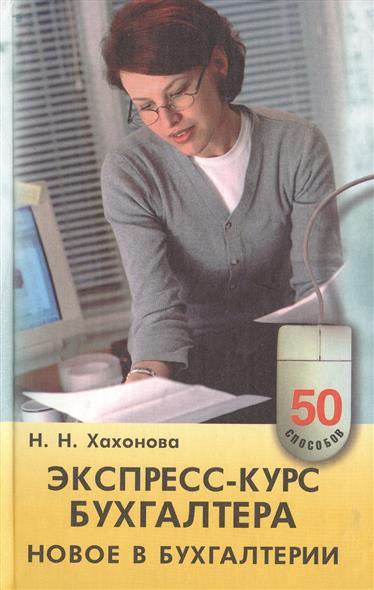 Экспресс-курс бухгалтера Новое в бухгалтерии