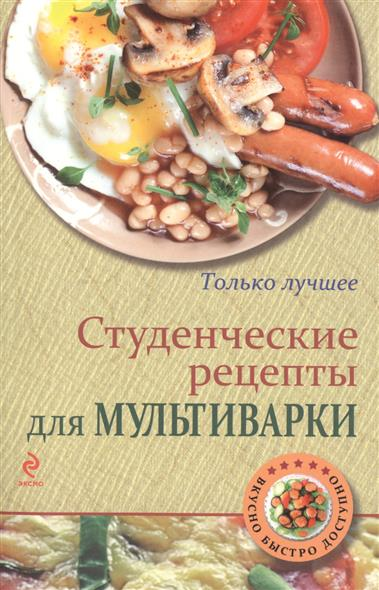 Жук К. Студенческие рецепты для мультиварки платье для девочки pelican gwdv4015 цвет персиковый 128