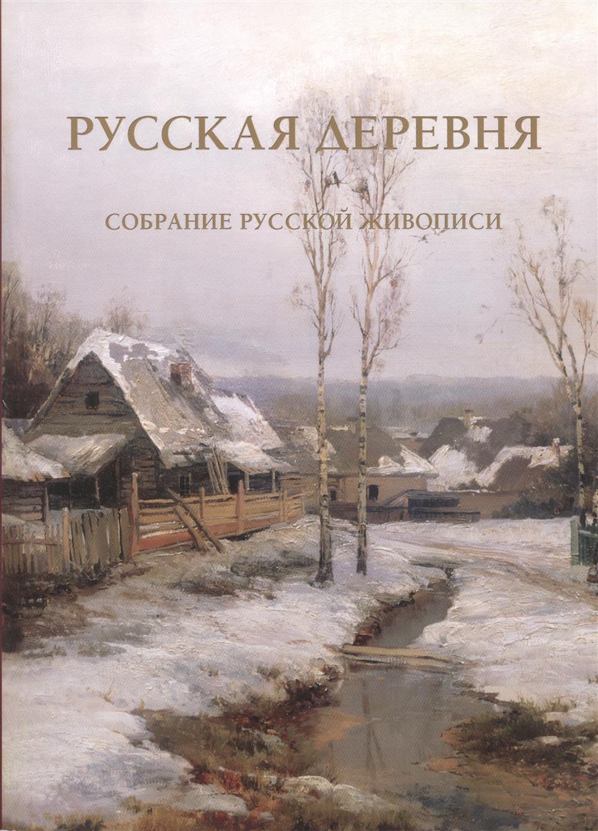 Русская деревня. Собрание русской живописи