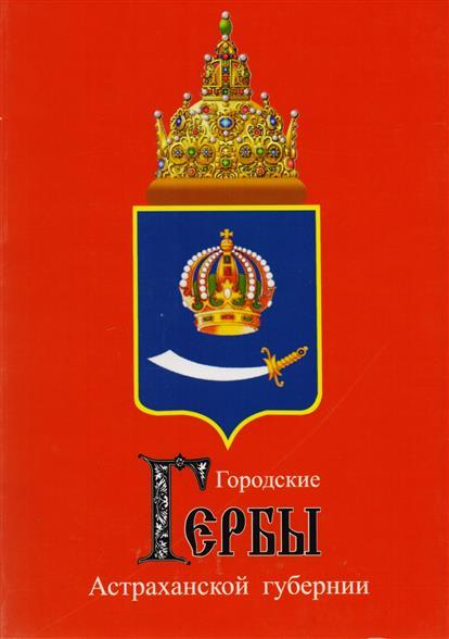 Курбатов А. Городские гербы Астраханской губернии