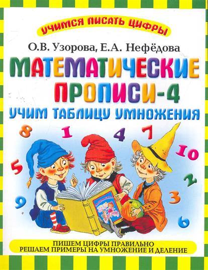 Математические прописи-4 Учим таблицу умножения