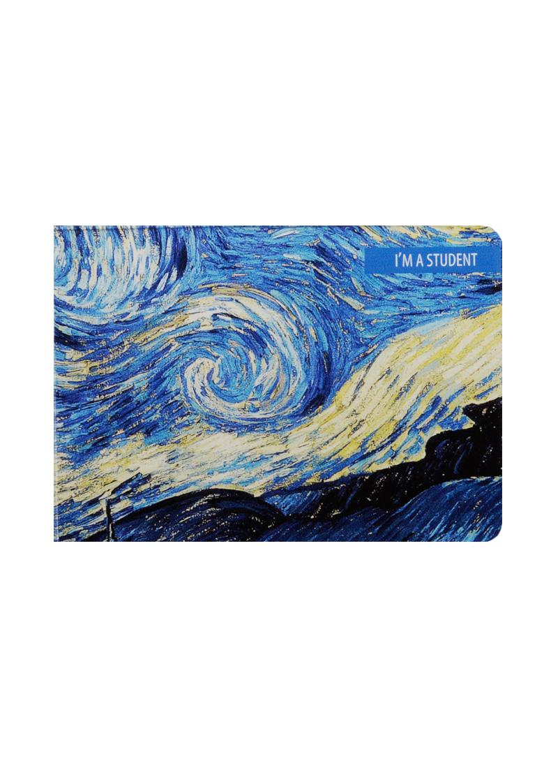 """Обложка для студенческого """"Винсент Ван Гог звездная ночь"""""""