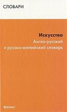Искусство Англо-рус. и рус.-англ. словарь