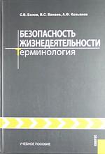 Белов С. (ред.) Безопасность жизнедеятельности Терминология Уч. пос.