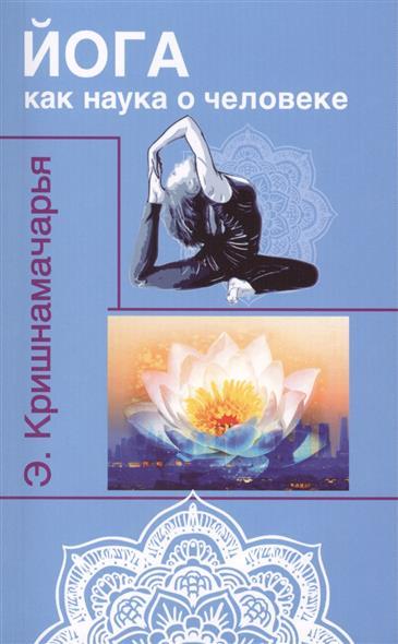 Йога как наука о человеке