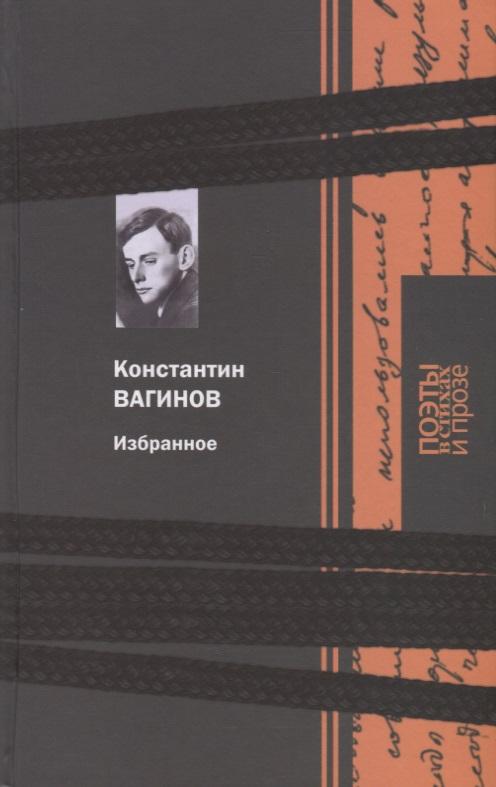 Вагинов К. Константин Вагинов. Избранное ISBN: 9785422409587 избранное на пути к исторической поэтике