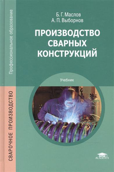Производство сварных конструкций: Учебник. 7-е издание, стереотипное