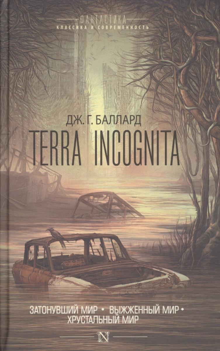 Баллард Дж. Terra Incognita ISBN: 9785171035044 джульетт льюис juliette lewis terra incognita