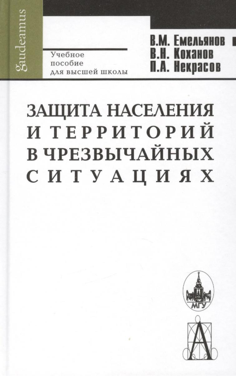 Емельянов В.М., Кохан В.Н., Некрасов П.А. Защита населения и территорий в ЧС ISBN: 9785829113803