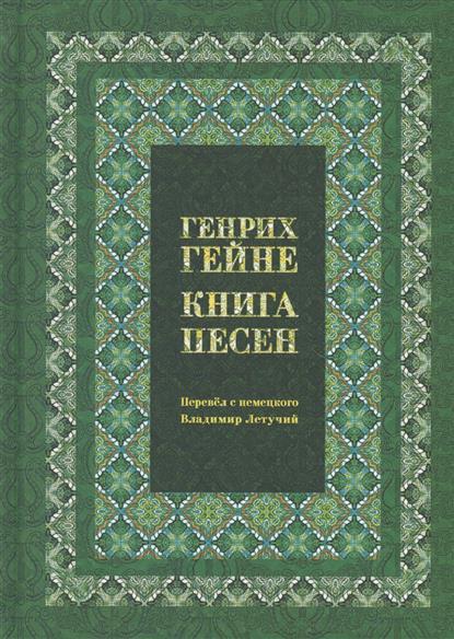 Гейне Г. Книга песен ISBN: 9785902525790 гейне г книга песен isbn 9785902525790