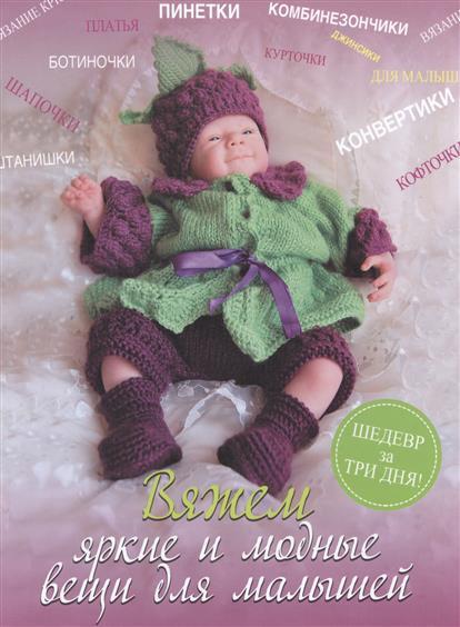 Демина М. Вяжем яркие и модные вещи для малышей вяжем теплые вещи