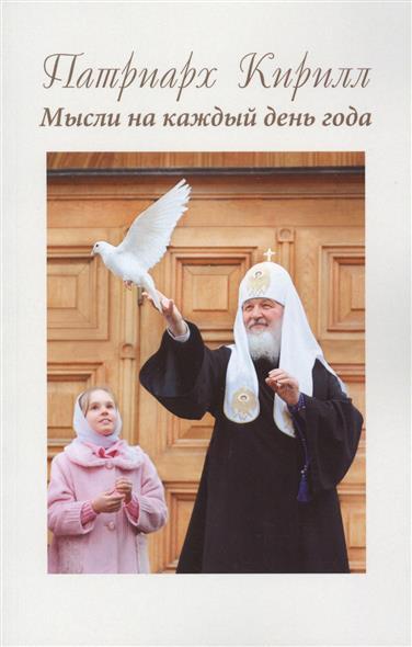 Патриарх Кирилл. Мысли на каждый день