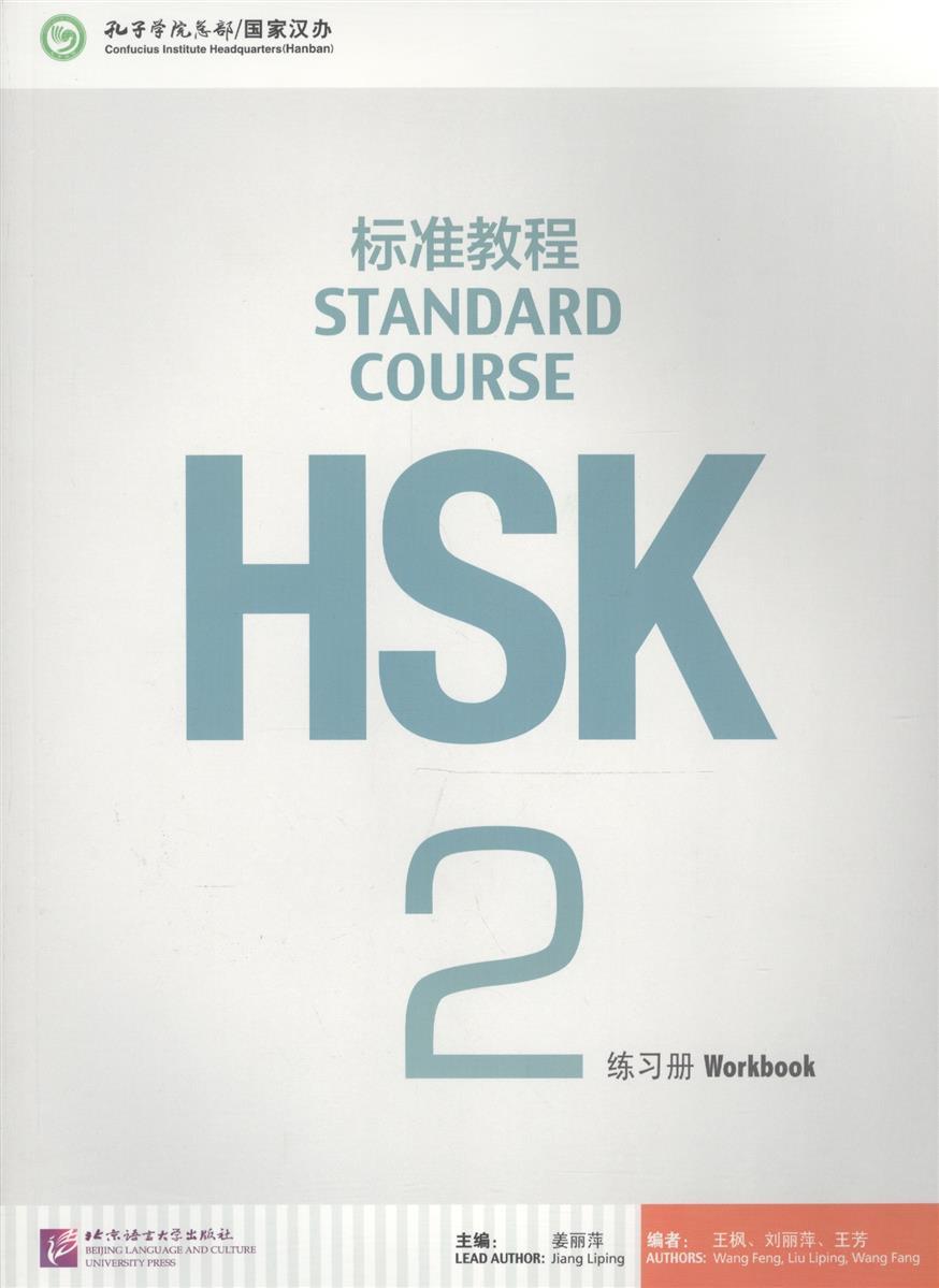 Jiang Liping HSK Standard Course 2 - Workbook&CD/ Стандартный курс подготовки к HSK, уровень 2. Рабочая тетрадь с CD (на китайском и английском языках)