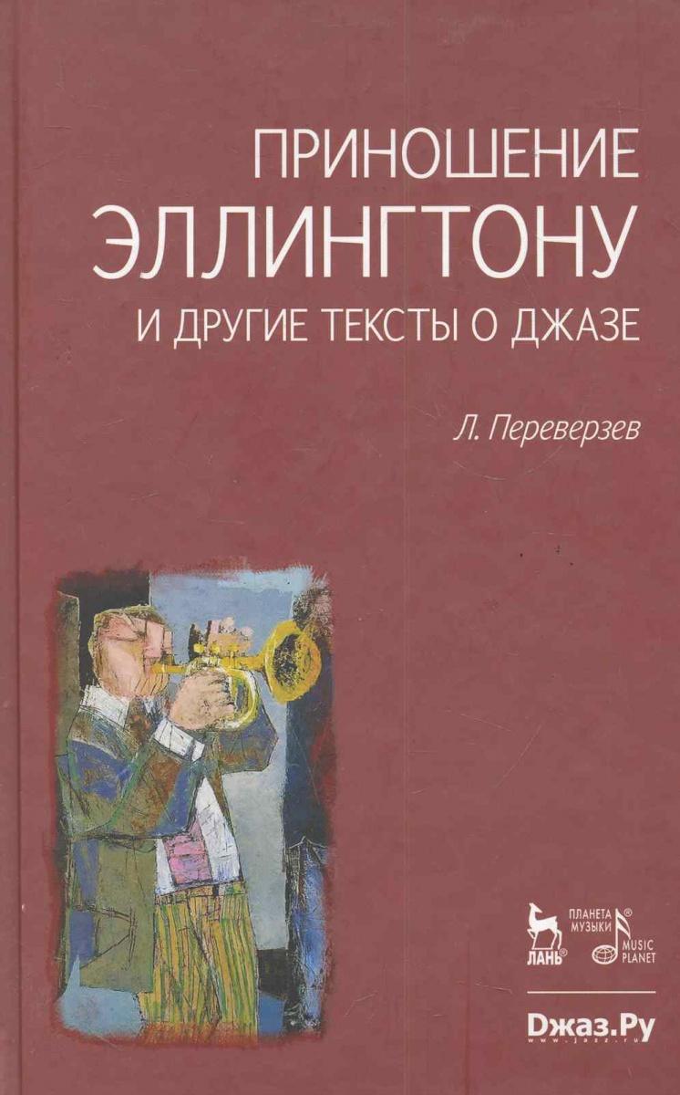 Переверзев Л. Приношение Эллингтону... ISBN: 9785811412297 приношение людмиле зыкиной