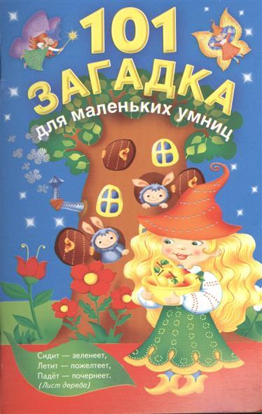 Книга 101 загадка. Дмитриева В. (сост.)
