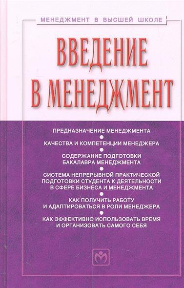 Резник С.: Введение в менеджмент Уч. пос.