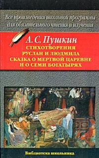 Пушкин Стихотворения Руслан и Людмила