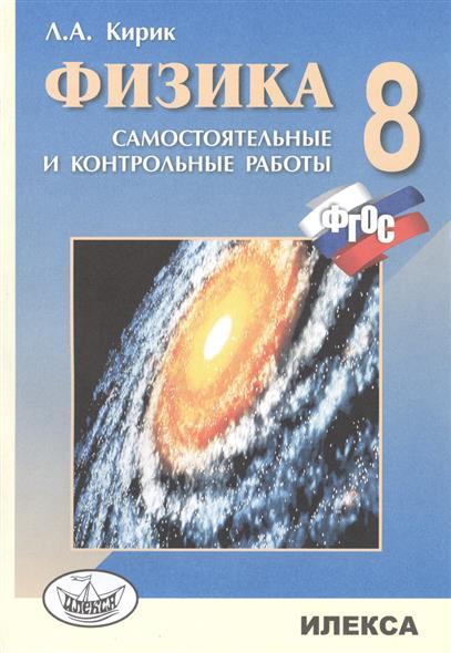 Физика. 8 класс. Разноуровневые самостоятельные и контрольные работы. Стандарты второго поколения