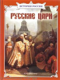 Толстиков А. Русские цари николай толстиков без креста