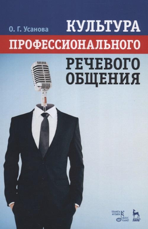 Усанова О. Культура профессионального речевого общения. Учебно-методическое пособие
