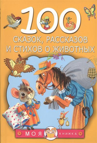 Берестов В., Маршак С., Сутеев В. и др. 100 сказок, рассказов и стихов о животных цены онлайн