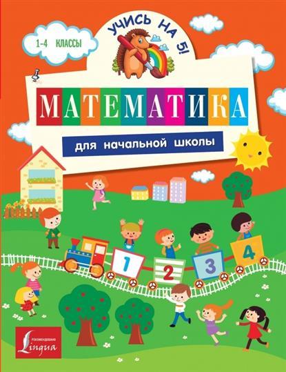 Математика для начальной школы. 1-4 классы