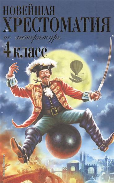 все цены на Жилинская А. (ред.) Новейшая хрестоматия по литературе. 4 класс