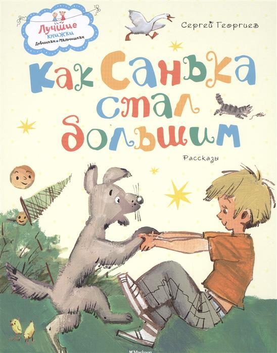 Георгиев С. Как Санька стал большим. Рассказы георгиев с маленький зеленый лягушонок