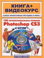 Анохин А. (ред.) Adobe Dreamweaver CS3 c нуля