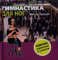 Пушкин В. Гимнастика для ног пушкин виктор гимнастика в пути