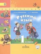 Русский язык. 1 класс. Учебник для общеобразовательных организаций