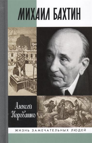 Коровашко А. Михаил Бахтин