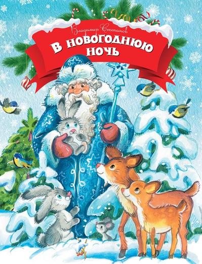 Подробнее о Степанов В. В новогоднюю ночь. стихи степанов в в новогоднюю ночь стихи