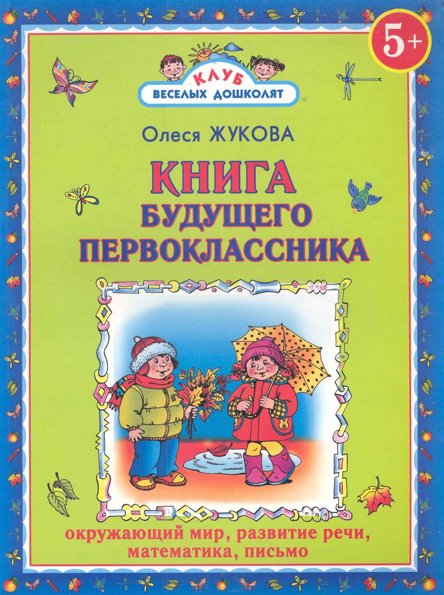 Жукова О. Книга будущего первоклассника ISBN: 9785271361418 ульева е книга будущего первоклассника