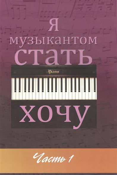 Я музыкантом стать хочу. Альбом для начинающего пианиста. Часть 1