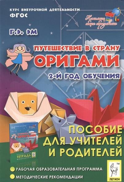 Эм Г. Путешествие в страну оригами. 2-й год обучения. Пособие для учителей и родителей путешествие в страну оригами 2 й год обучения индивидуальная тетрадь школьника