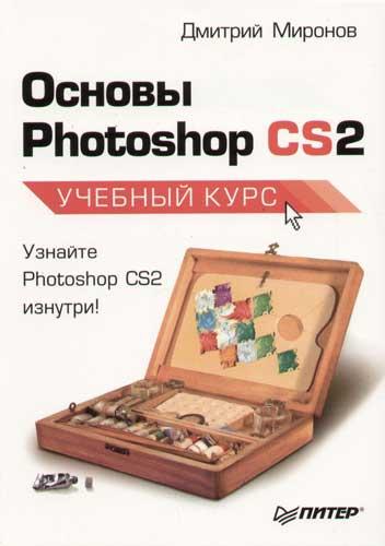 Миронов Д. Основы Photoshop CS2 Учебный курс