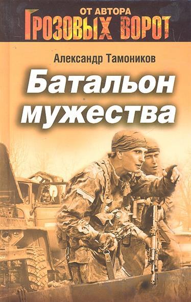 Батальон мужества