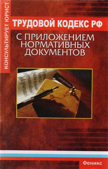 Трудовой кодекс с прилож. нормативных документов