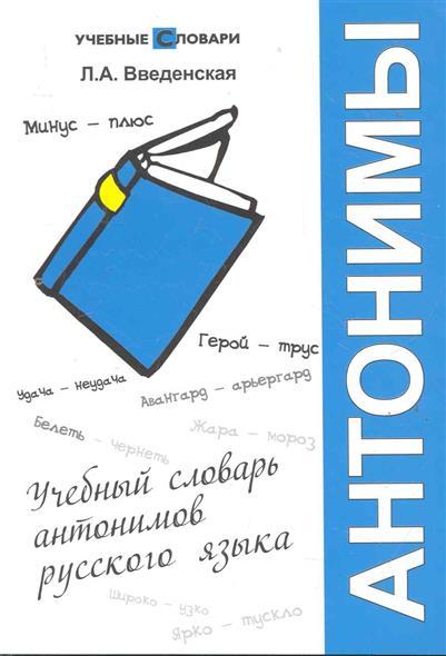 Учебный словарь антонимов русского языка